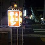 長浜一番 - 道端の看板
