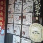 東海飯店 - サインがやたら飾られてる