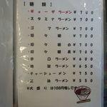 22902728 - メニュー 麺類