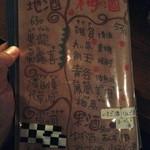 22903752 - 好きな日本酒いろいろ〜♪