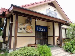 麺や吉村 2号店 - 麺や吉村2号店さん