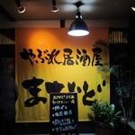 やぶれ居酒屋 まさかど - 松居壱番館の中にある居酒屋まさかどの3号店です。