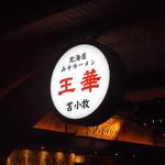 ラーメン王華 - ラーメン王華 新千歳空港