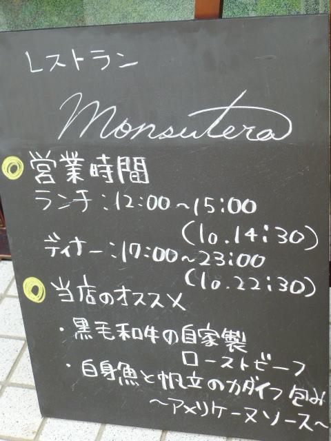 モンステラ