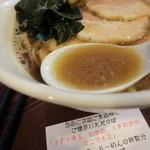 RA-MEN BAR NAGOMI - 鶏+煮干しのスープ