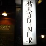 祐天寺DINER -