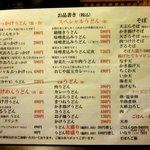 かまど - 2013冬メニュー!(2013,11/30)