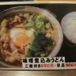 かまど - (2013,11/30)