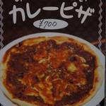 居酒屋侍 - カレーピザ