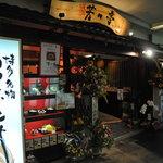 博多芳々亭 - 地下1Fに新規オープン