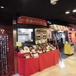 優乃華のやきそば屋 - 店舗外観 2013.11