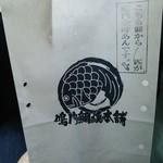 鳴門鯛焼本舗 - 紙袋