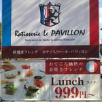 ロティスリー ル パヴィヨン - 看板 (西側より)(2013年11月訪問時)