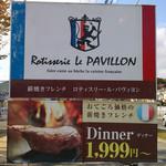 ロティスリー ル パヴィヨン - 看板 (東側より) (2013年11月訪問時)