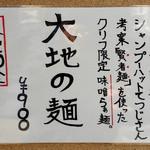 Tsurumen - 大地の麺