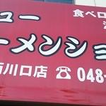 ニューラーメンショップ  - 食べログで注目のお店らしいです笑