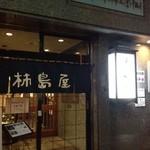 22924432 - 桜肉の老舗
