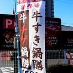 吉野家 - 牛チゲ鍋膳も新発売!