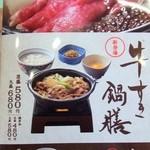 吉野家 - 新発売!牛すき鍋膳¥580
