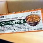 吉野家 - JAFクーポン