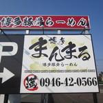 まんまる - 朝倉に仕事に行く時に国道沿いにこの目立つ看板を見つけたので暫くぶりにラーメンを食べに入店してみました
