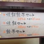 まんまる - メニューの中から私は餃子セット750円を注文することにしました。