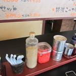 まんまる - 目の前に置かれたゴマや調味料を好みで使用すると美味しいラーメンの出来上がりです。