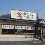 まんまる - お店は国道386号線沿いにありますよ。