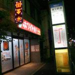 ホワイト餃子 小岩店 -
