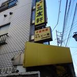 三友軒 - 元祖カルビー麺が目印
