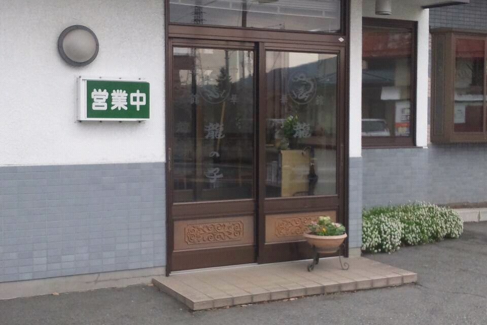中華菜館龍の子 name=