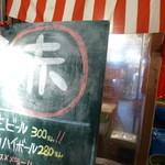 駅前酒場 赤まる - 2013.12 生ビール300円、ハイボール280円、気楽に飲めそうなお店です。