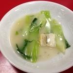 燕慶園 - 穴子と青菜