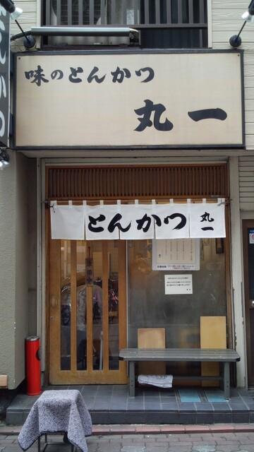丸一 - 『とんかつ 丸一』さんの店舗入口~♪(^o^)丿