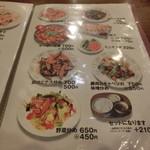 ラーメンいりき - 炒め物H25.12