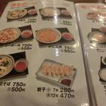 ラーメンいりき - 丼&餃子H25.12