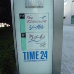 カジュアルイタリアン Sky Restaurant シーガル - 看板