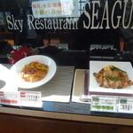 カジュアルイタリアン Sky Restaurant シーガル - サンプル