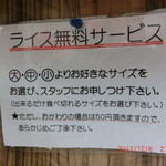 ラーメン武蔵家 -