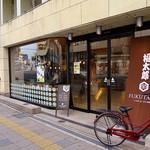 福太郎 - 天神南の済生会病院の国体道路を隔てた向かい側になります