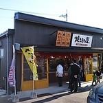 焼きたて屋 - (2013/11)