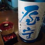 ブラッチュリア 炭味坐 - 屋守純米中取り直汲み無調整生