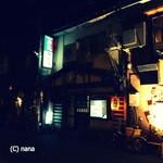 天ぷら亭 - シンプルな外観。