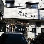 冨貴 - 20131206