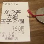22954281 - 赤い糸が取り持ったかつ丼
