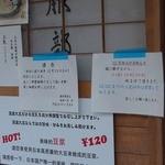 銀閣寺 京のおあげ屋 - 閉店の予告:12月23日で終わります!!!