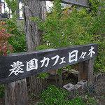 農園カフェ 日々木 -
