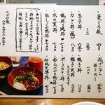 22961896 - お品書き(ご飯 丼)25年12月