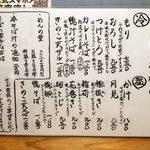 22961898 - お品書き(蕎麦)25年12月