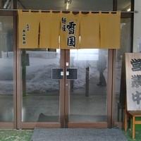 麺屋 雪国 - 入口です